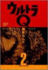 ウルトラQ―Unbalance zone (2) (角川コミックス・エース・エクストラ)