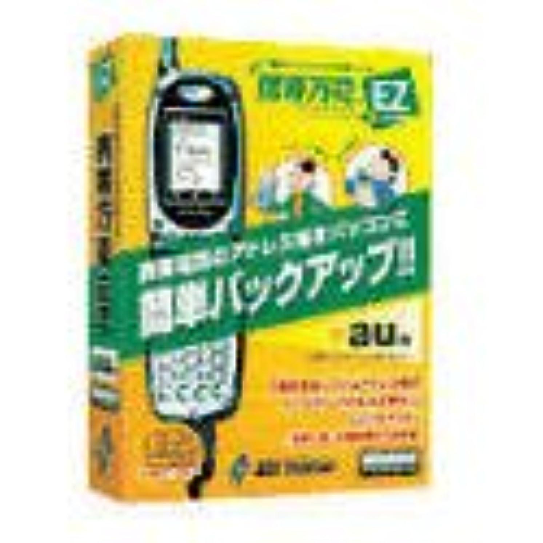 携帯万能EZ au版