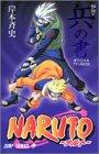 NARUTO―ナルト―[秘伝・兵の書] (ジャンプコミックス)