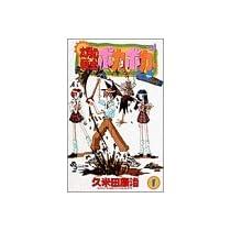 太陽の戦士ポカポカ 1 (少年サンデーコミックス)