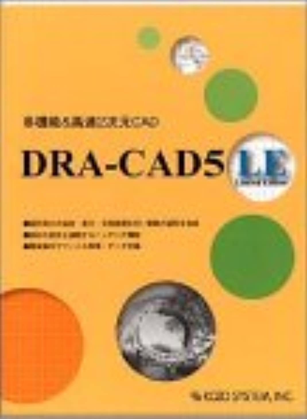 ワイン単にロケーションDRA-CAD 5 LE
