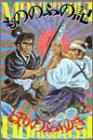 もののふの記 (バンブー・コミックス)の詳細を見る