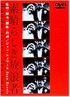 素晴らしき放浪者 [DVD]