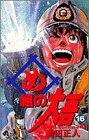 め組の大吾―火事場のバカヤロー (16) (少年サンデーコミックス)