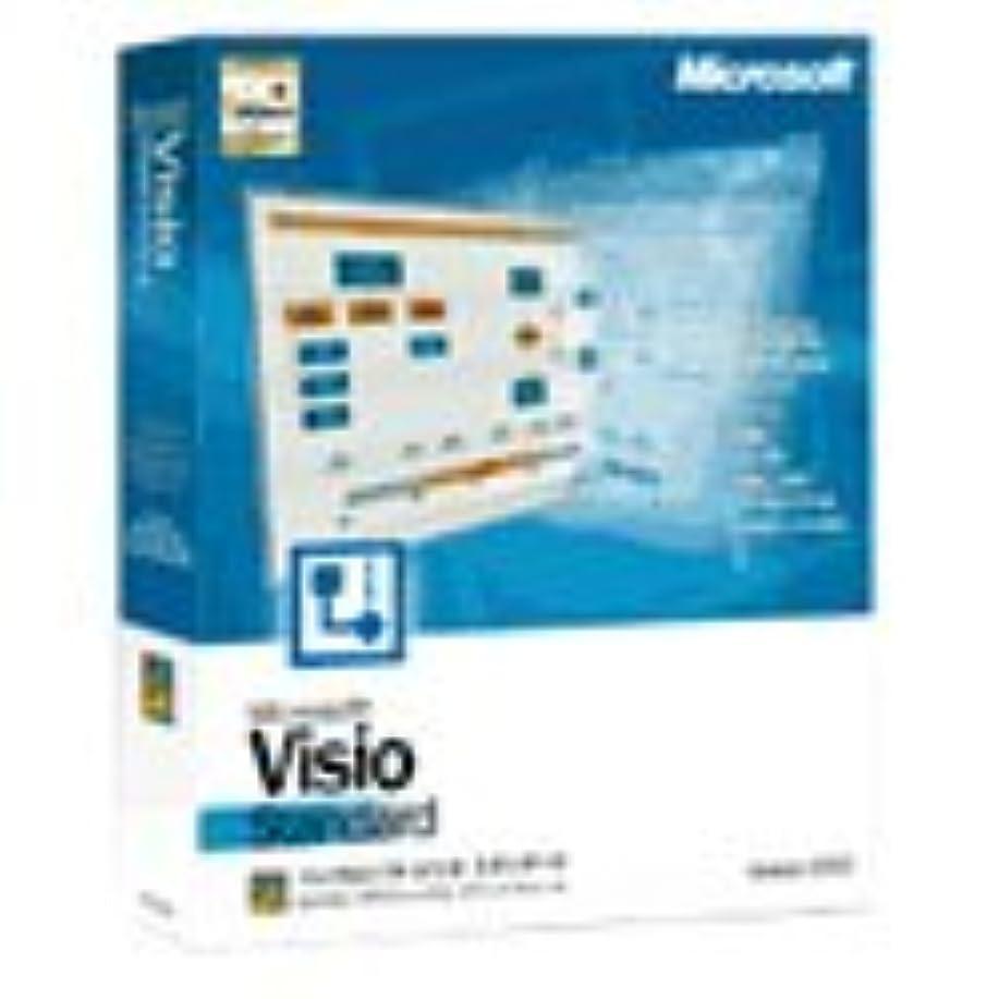どこか過剰センチメートル【旧商品】Microsoft Visio Standard Version 2002