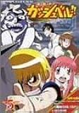 金色のガッシュベル!! 5 [DVD]