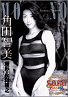角田智美 (YOUNG SUNDAY PHOTO MOOK SERIES SaRu)