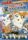 OVA とっとこハム太郎 ハムちゃんずの宝さがし大作戦~はむはー!!すてきな海のなつやすみ~ [DVD]