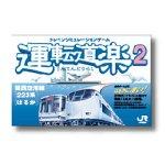 運転道楽2 関西空港線