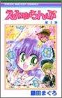 えみゅらんぷ 1 (りぼんマスコットコミックス)