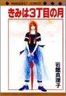 きみは3丁目の月 (マーガレットコミックス (1366))