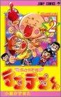 花さか天使テンテンくん (2) (ジャンプ・コミックス)