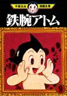鉄腕アトム(9) (手塚治虫漫画全集)