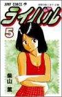 ライバル 5 (ジャンプコミックス)