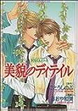 美貌のディテイル (あすかコミックスCL-DX―タクミくんシリーズ)