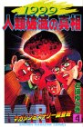 MMRマガジンミステリー調査班 4 1999人類破滅の真相 (少年マガジンコミックス)