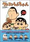 クレヨンしんちゃん (Volume24) (Action comics)
