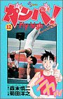 ガンバ!fly high 12 (少年サンデーコミックス)
