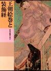 日本美術全集 (第8巻) 王朝絵巻と装飾経―平安の絵画・工芸2