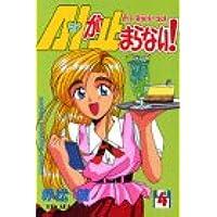 A・Iが止まらない! 4 (少年マガジンコミックス)