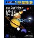 21世紀 惑星探査大辞典 水星・金星・月・小惑星帯