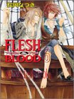 FLESH&BLOOD(6) (キャラ文庫) 画像