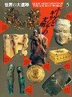 世界の大遺跡 (5) エーゲとギリシアの文明