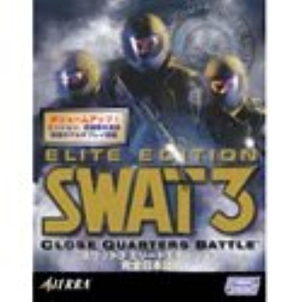 鼓舞する何故なの普及SWAT 3 エリートエディション 完全日本語版