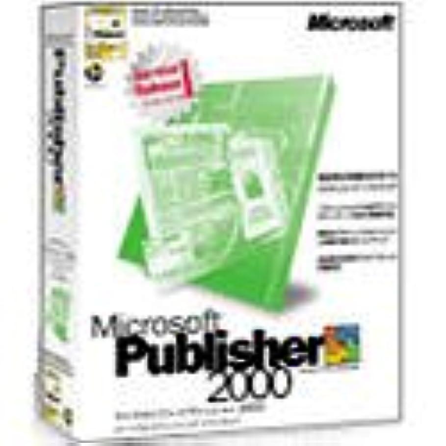 虚弱恥ずかしさ抑圧する【旧商品】Microsoft Publisher2000 Service Release 1