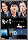 砦なき者 [DVD]