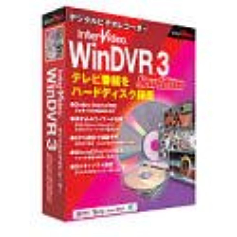 モバイル書道最少WinDVR 3 New Edition キャンペーン価格版