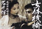 女体桟橋 [DVD]