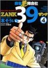 麻雀無限会社39 第4巻 (近代麻雀コミックス)