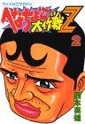 へなちょこ大作戦Z 2 (ワイドコミックス)