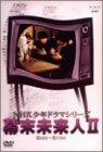 NHK少年ドラマシリーズ 幕末未来人 II [DVD]