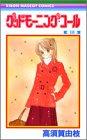 グッドモーニング・コール (10) (りぼんマスコットコミックス (1349))