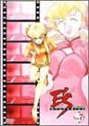 E'S OTHERWISE Vol.7 [DVD]