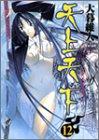 天上天下 第12巻 (ヤングジャンプコミックス)