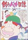 釣りバカ日誌 (37) (ビッグコミックス)