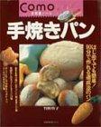 COMO手焼きパン (主婦の友生活シリーズ Comoお料理ノート)
