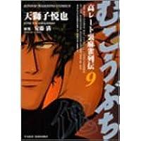 むこうぶち―高レート裏麻雀列伝 (9) (近代麻雀コミックス)