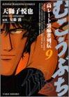 むこうぶち—高レート裏麻雀列伝 (9) (近代麻雀コミックス)