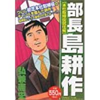 部長島耕作 本社取締役就任編 (講談社プラチナコミックス)