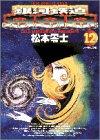 銀河鉄道999 (12) (ビッグコミックスゴールド)
