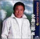 DVDスペシャルカラオケ 音多名人 北島三郎編[DVD]