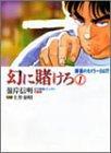 幻に賭けろ / 土井 泰昭 のシリーズ情報を見る