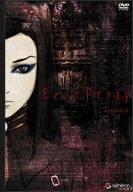 Ergo Proxy I [DVD]の詳細を見る