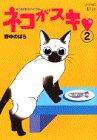 ネコがスキ (2) (ワイドKC)