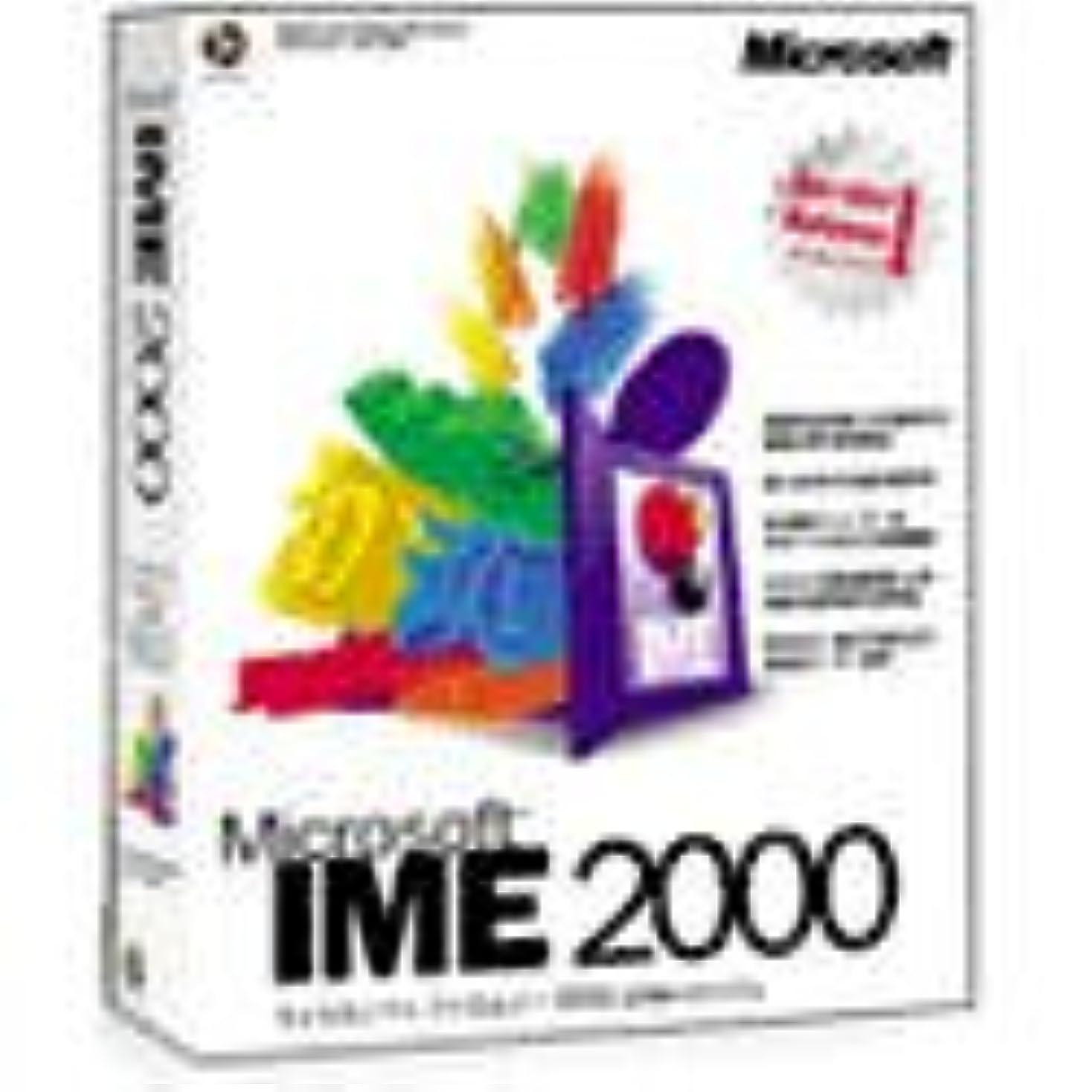 革命三角形不承認Microsoft IME2000 Service Release 1
