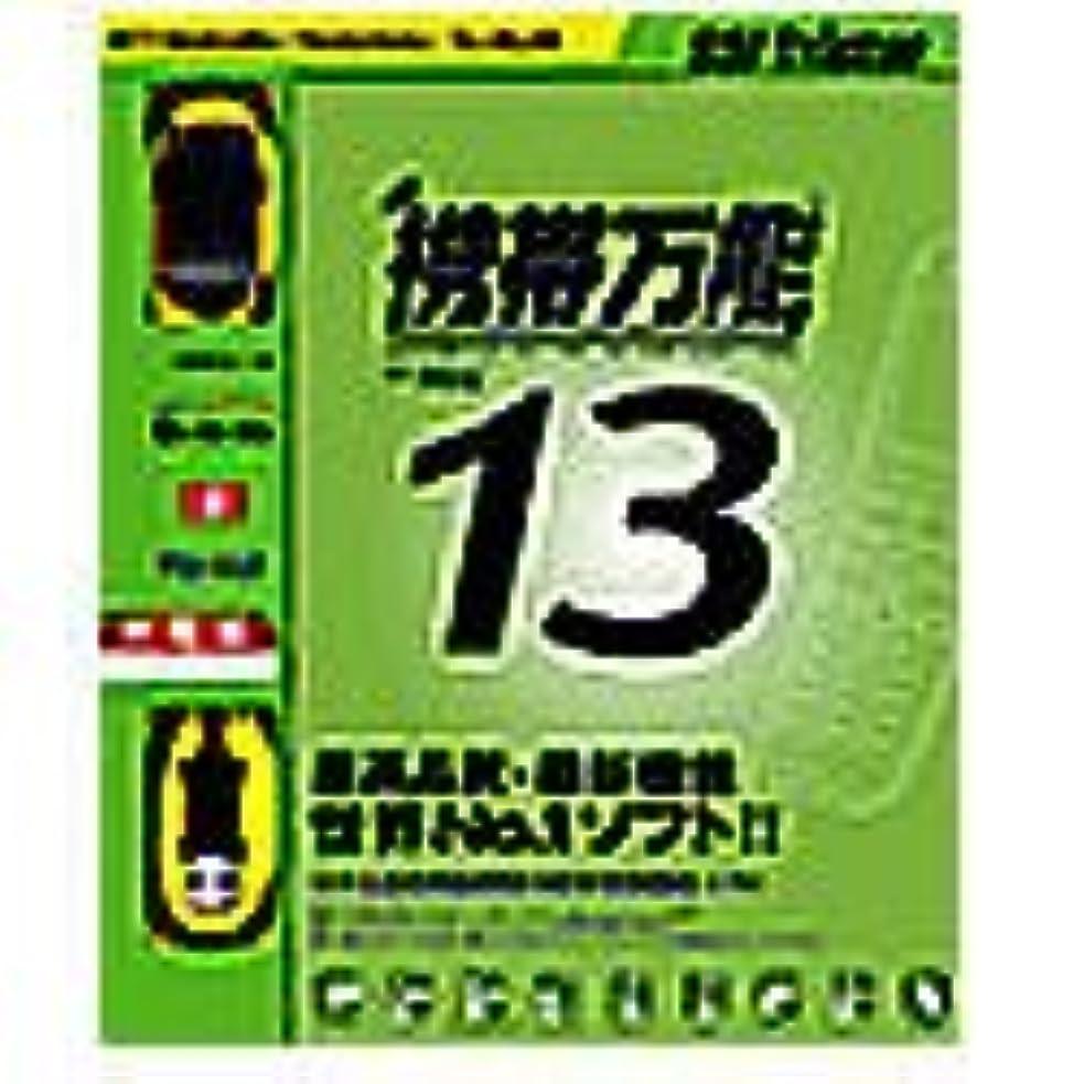 達成可能スリルホーン携帯万能 13 充電版 PDC用USB充電ケーブル付